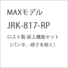 MAXモデル (HO) JRK-817-RP ロスト製 屋上機器セット(パンタ、碍子を除く) MAXモデル JRK-817-RP【返品種別B】