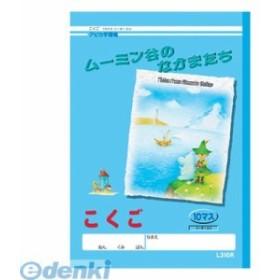 アピカ [L310R] ムーミン学習帳こくご【1冊】