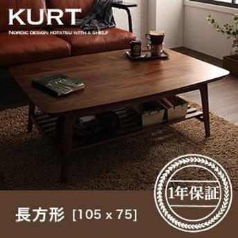 【送料無料】天然木ウォールナット材 北欧デザイン棚付きこたつテーブル長方形(105×75)