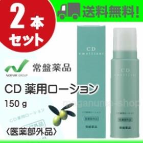 トキワ CD薬用ローション 150g 2本 常盤薬品 ノエビアグループ 医薬部外品