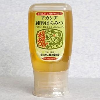 送料無料 アカシア蜂蜜ワンプッシュボトル(300g) はちみつ 鈴木養蜂場/ 贈り物 グルメ 食品 ギフト