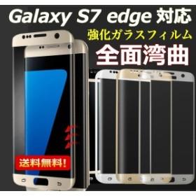 galaxy s7 edge 湾曲 強化ガラス 全画面 ガラスフィルム 9H 激安 全面対応 高級 送料無料 保護フィルム 保護シート