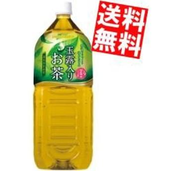 【送料無料】ポッカサッポロ 玉露入りお茶 2Lペットボトル 6本入 [緑茶][のしOK]big_dr