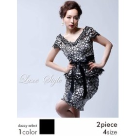 76dbd3d963bdf 送料無料 ドレス キャバ 大きいサイズ SMLサイズ  LuxeStyle  2ピース トーション