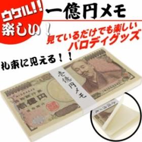 送料無料 ウケル。楽しい一億円メモ まるで帯付きの札束みたい An099
