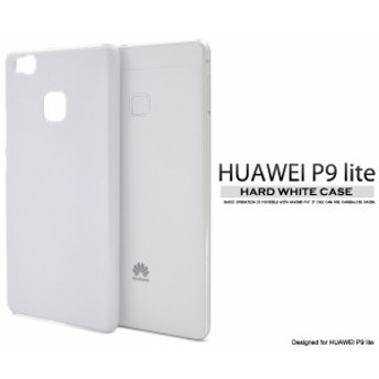 【HUAWEI P9 lite用】ハードホワイトケース /ファーウェイ P9 lite用 背面保護カバー【SIMフリー携帯】 (ファーウェイ・ジャパン)