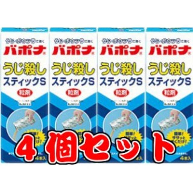【第2類医薬品】バポナうじ殺しスティックS 4包 ×4個セット【お取り寄せ】(4901080851611-4)