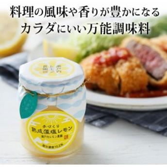 送料無料 塩レモン 広島県 (熟成藻塩レモン) 120g×3セット 調味料/ 贈り物 グルメ 食品 ギフト
