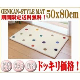 【TOM4904】 東リマット ドットデザイン 50×80cm☆お部屋のアクセントに! 豪華版 玄関でおもてなし♪