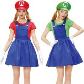 即納 ハロウィン ペア コスプレ 衣装 女性 スーパーマリオ風 グリーンブラザー レッドブラザー レディース 2着セット 仮装 コスチューム