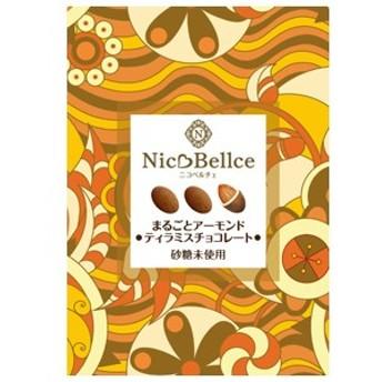 砂糖未使用ニコベルチェ まるごとアーモンドティラミスチョコレート 45g(15粒) 6個セット
