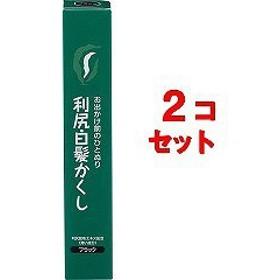 利尻白髪かくし ブラック(20g2コセット)[白髪隠し]【送料無料】