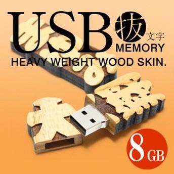 敬老の日 ギフト 名入れ 名入れ 名前 USB メモリー おしゃれ 名前 ケース付き 《名入れ木製USBメモリ 8GB》 5営業日出荷