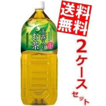 【送料無料】ポッカサッポロ 玉露入りお茶 2Lペットボトル 12本 (6本×2ケース) [緑茶][のしOK]big_dr