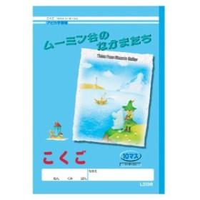 アピカ ムーミン学習帳こくご L310R【返品・交換・キャンセル不可】【イージャパンモール】