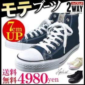 ★送料無料 7cmアップ メンズ スニーカー 身長UP シューズ 男性 ハイカット 靴 おしゃれ 【j-kutu19-t】