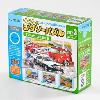 くもん出版 KUMON くもんのジグソーパズル STEP3 すごいぞ はたらく車ジグソーパズル 【返品種別B】