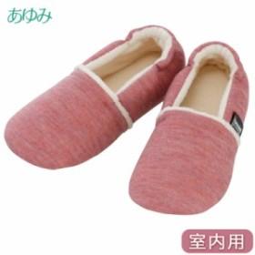 腫れ・むくみがあってもゆったり履ける靴W 靴W 介護靴(在宅用)W靴Wルームシューズ あったか ボア エスパドウォーム ピンク 2044 ギフト