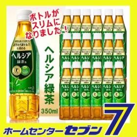 【1ケース販売】ヘルシア緑茶 350ml×24本 花王 [体脂肪対策飲料 脂緑茶 お茶 トクホ 特保 ]
