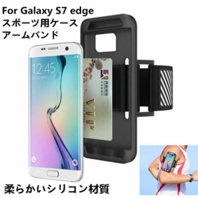e05f7a5ab8 Galaxy S7 edge/SCV33/SC-02H用 アームバンドケース/リストバンド ...