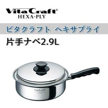 ビタクラフト 鍋 VitaCraft HEXA-PLY ビタクラフト ヘキサプライ 片手ナベ 2.9L 6115