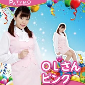 Patymo OLさん ピンク 仮装 衣装 コスプレ ハロウィン 余興 大人用 コスチューム 女性 制服 秘書 女性用 レディース パーティーグッズ