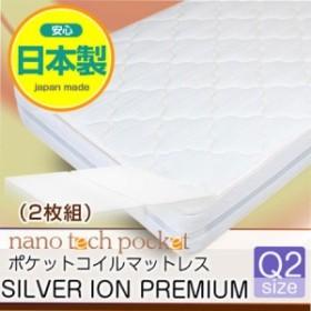【送料無料】【日本製】~安心・安全~ナノテックポケットコイルマットレス銀イオンプレミアムクイーンサイズ(幅80+80=160センチ)2枚