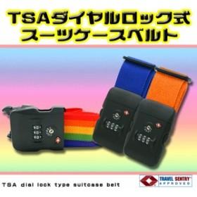 スーツケースベルト TSAダイヤルロック式 キャリーケース ベルト トランクベルト 海外旅行  出張  旅行用便利グッズ 旅行用品