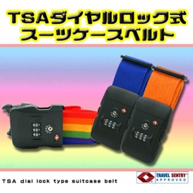 6b5a3e52c7 スーツケースベルト TSAダイヤルロック式 キャリーケース ベルト トランクベルト 海外旅行 出張 旅行