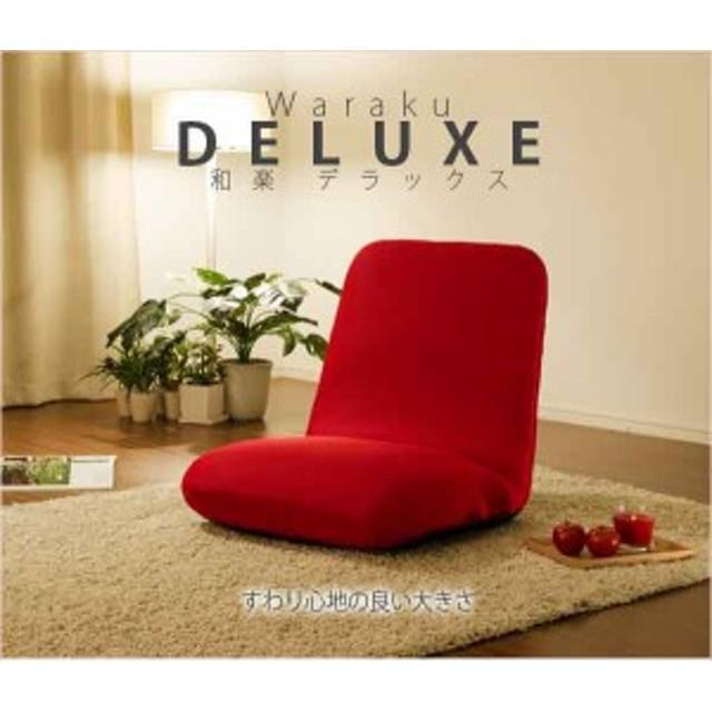 座椅子 ザイス 布張り 体にフィット 日本製 リクライニング チェア 和楽チェア DELUXE