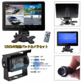 4分割表示9インチ液晶モニター バックカメラセット  12V/24V兼用 重機 トラック 画面分割機能で4画面、2画面、全画面の表示可 MN90SET