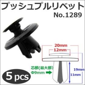 樹脂製 プッシュプルリベット [黒][1289] [5個セット] バンパー・フェンダーパネル等の固定に  / 送料無料