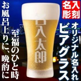 【最短当日発送】名入れ ビアグラス オリジナル / スピルナー クリスマス 敬老の日 ネーム 記念 ビール ジョッキ ビア グラス