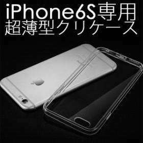 [送料無料][激薄タイプ]激安定番大人気のiPhone6/6SS専用クリアーTPU素材本体保護ケースカバー[納期:約2~3週間]