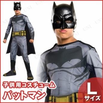 !! 子ども用バットマン(BVS)L 仮装 衣装 コスプレ ハロウィン 子供 キッズ コスチューム 子ども用 男の子 アメコミ バットマン こども パ
