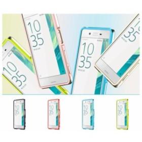 シンプル設計!Sony Xperia X Performance SO-04H docomo/SOV33 au最新デザイン 軽量 メタル/アルミバンパー【A920】