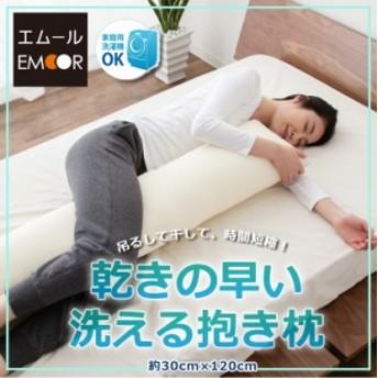 乾きが早い洗える抱き枕 まくら 枕 抱き枕 だきまくら カップ麺 洗える