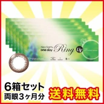 ネオサイトワンデーリング UV ブラウン ×6箱 1day カラーコンタクトレンズ 送料無料 キャッシュレス5%還元
