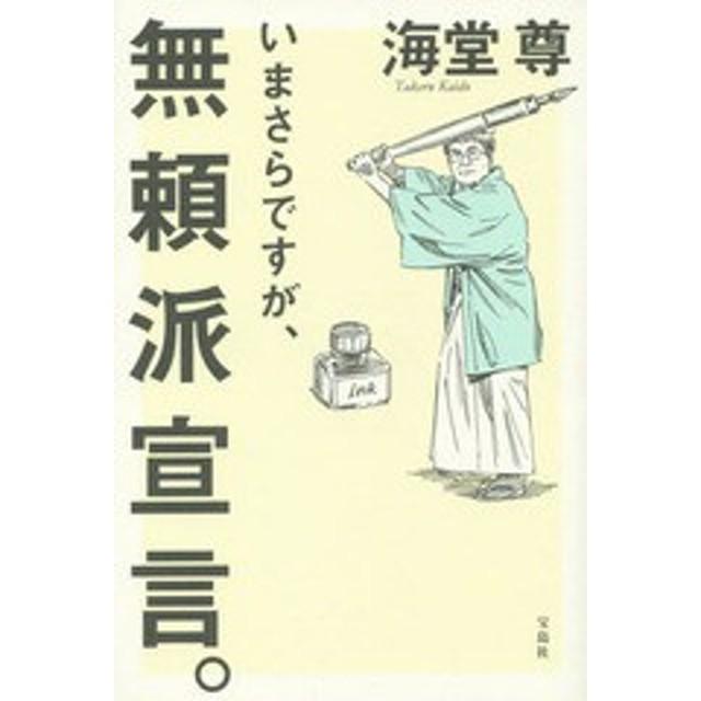 [書籍]/いまさらですが、無頼派宣言。/海堂尊/著/NEOBK-1736825