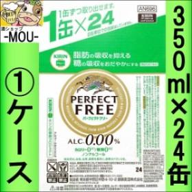 【1ケース】キリン パーフェクトフリー 350ml【ノンアルコールビール】【ノンアル】【カロリー 糖類 0】
