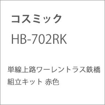 コスミック (HO) HB-702RK 単線上路ワーレントラス鉄橋組立キット 赤色 コスミック HB-702RK【返品種別B】