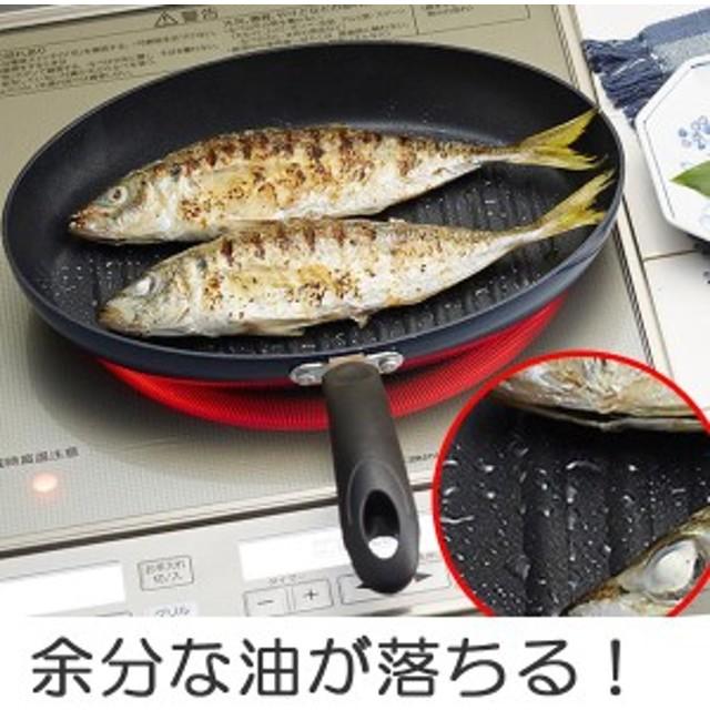 魚焼き器 フィッシュパン ヘルシーパン IH対応 ( ふっ素樹脂加工 フライパン ガス火対応 調理器具 フッ素加工 底面波型 調理用品 キ
