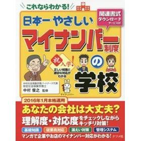 [書籍]/日本一やさしいマイナンバー制度の学校 これならわかる!/中村俊之/監修/NEOBK-1897539