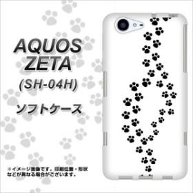 2544195c77 docomo AQUOS ZETA SH-04H TPU ソフトケース / やわらかカバー【066 あしあと 素材