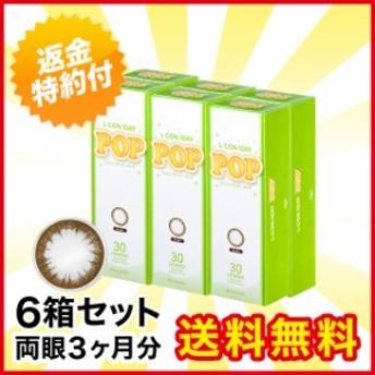 エルコンワンデーポップ ブラウン 30枚 ×6箱 1day カラーコンタクトレンズ 送料無料 キャッシュレス5%還元