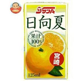 【送料無料】 サンA  日向夏ジュース果汁100%  125ml紙パック×24本入