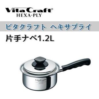 ビタクラフト 鍋 VitaCraft HEXA-PLY ビタクラフト ヘキサプライ 片手ナベ 1.2L 6113