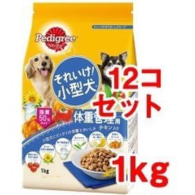 ペディグリーそれいけ!小型犬 体重管理用 チキン入り(1kg12コセット)[ドッグフード(ドライフード)]【送料無料】