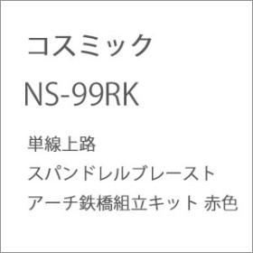 コスミック (N) NS-99RK 単線上路スパンドレルブレーストアーチ鉄橋組立キット 赤色 コスミック NS-99RK【返品種別B】