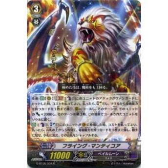 フライング・マンティコア G-BT06/034  R 【カードファイト!! ヴァンガードG】ペイルムーン